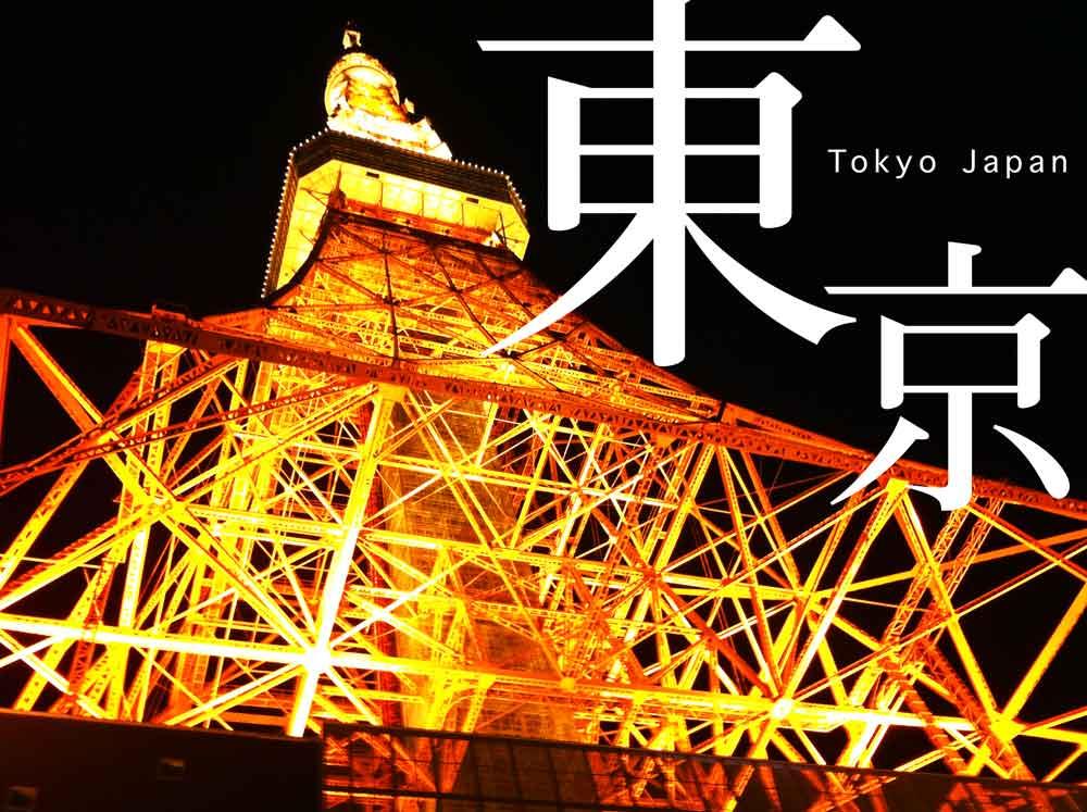東京タワーの素材を活かしたデザイン