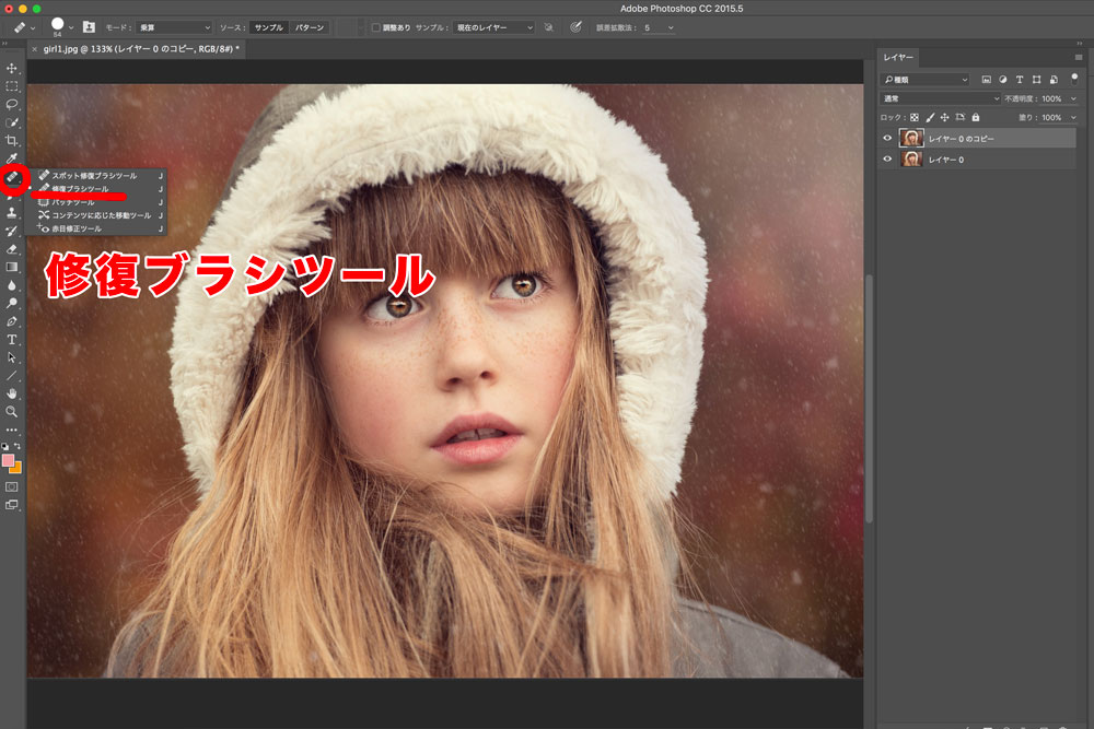 Photoshopで顔のそばかすを簡単に消す方法(修復ブラシツール)