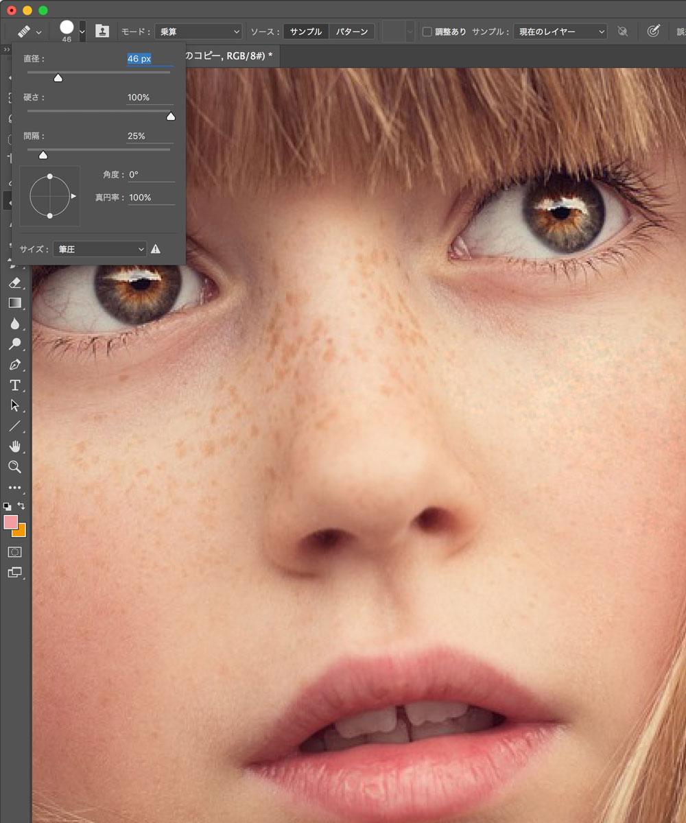 Photoshopで顔のそばかすを簡単に消す方法(修復ブラシツール大きさ調整)