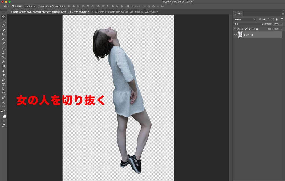 Photoshopで体型をスリムにする合成(対象の画像を切り抜く)