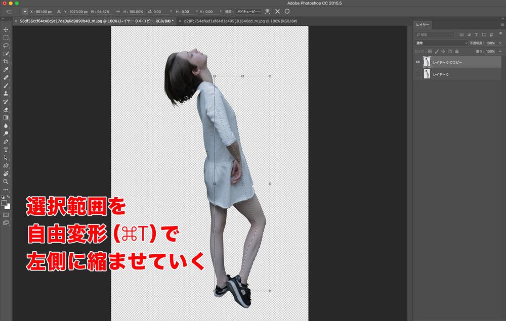 Photoshopで体型をスリムにする合成(自由変形ツールで余分な部分を削っていく)