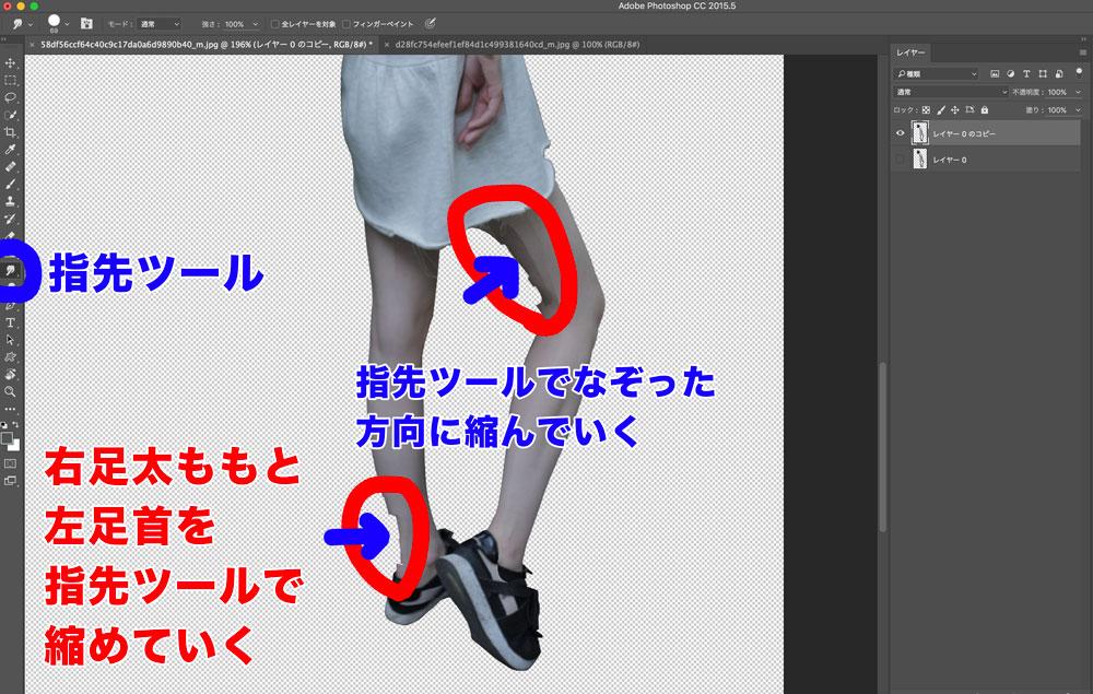 Photoshopで体型をスリムにする合成(自由変形ツールで足を細く)
