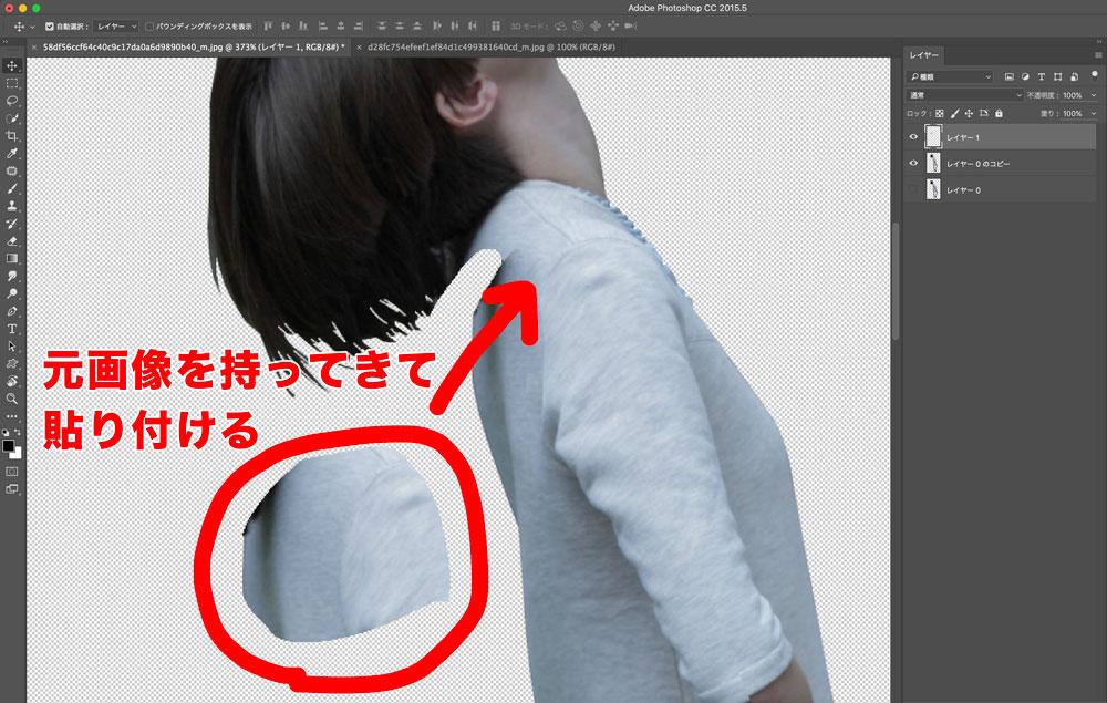 Photoshopで体型をスリムにする合成(元画像をコピーしても使える)
