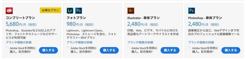 Adobe公式サイトのCreative Cloud価格