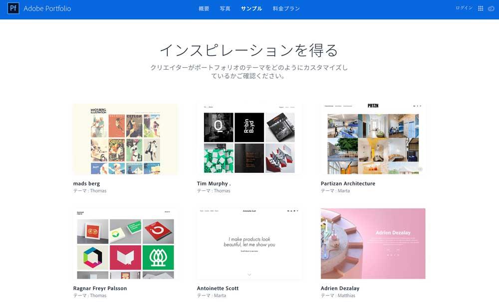 Adobe Portfolio公式サイト