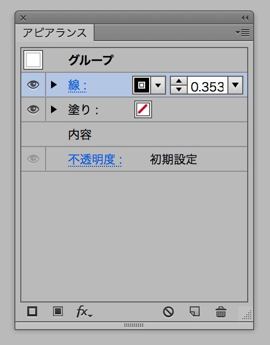 Illustratorアピアランスパレットの使い方2