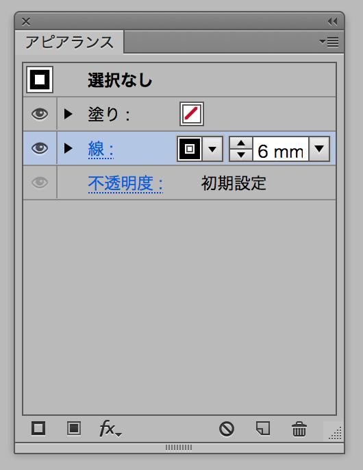 Illustratorアピアランスパレットの使い方3