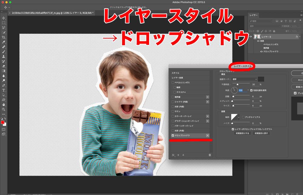 Photoshopカラーハーフトーン(ドロップシャドウで影をつける)