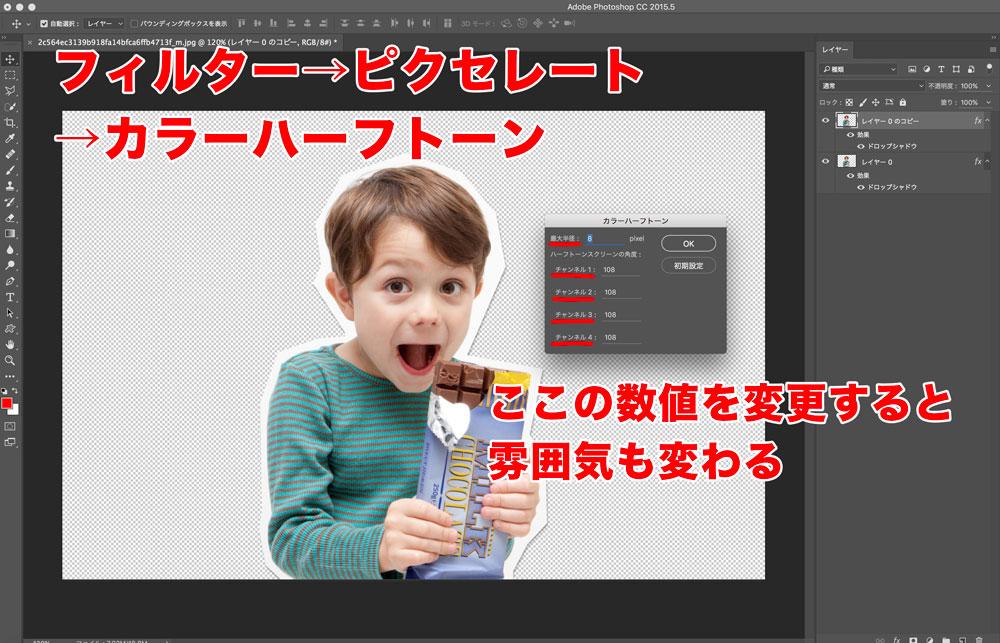 Photoshopカラーハーフトーン適用