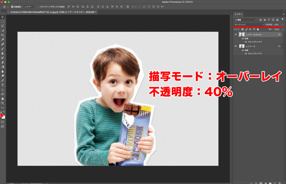 Photoshopカラーハーフトーン(描写モード、不透明度設定)
