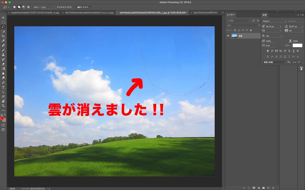 Photoshopコンテンツに応じるで雲を消す