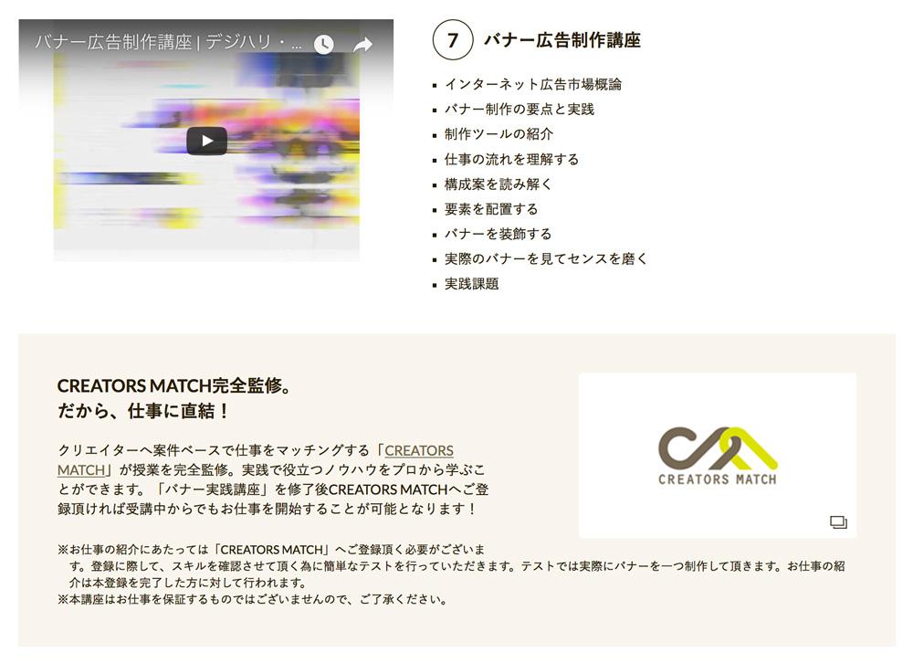 デジハリ・オンラインスクール「Webデザインコース」