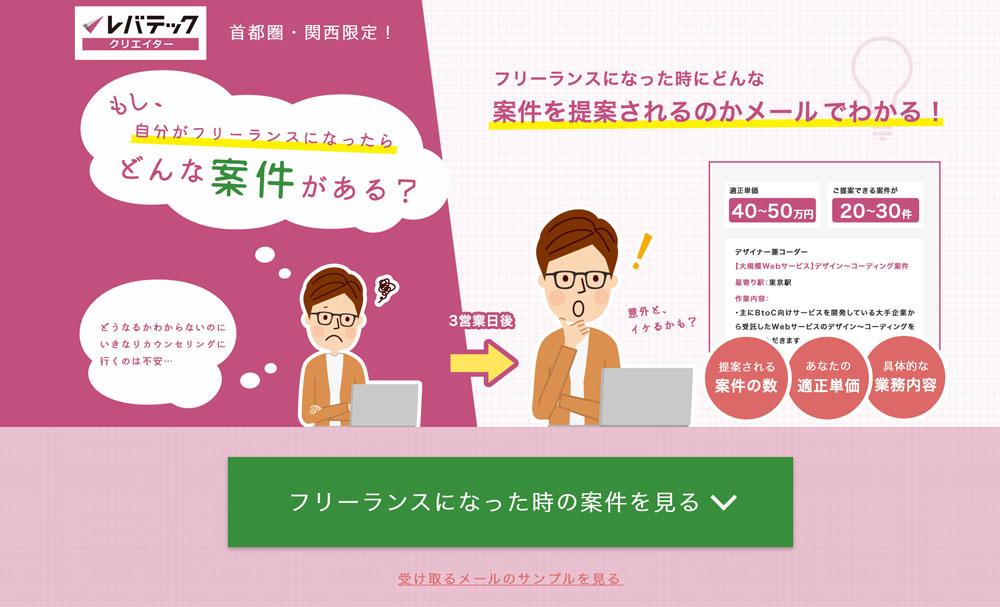 レバテッククリエイター公式サイト(メール相談)