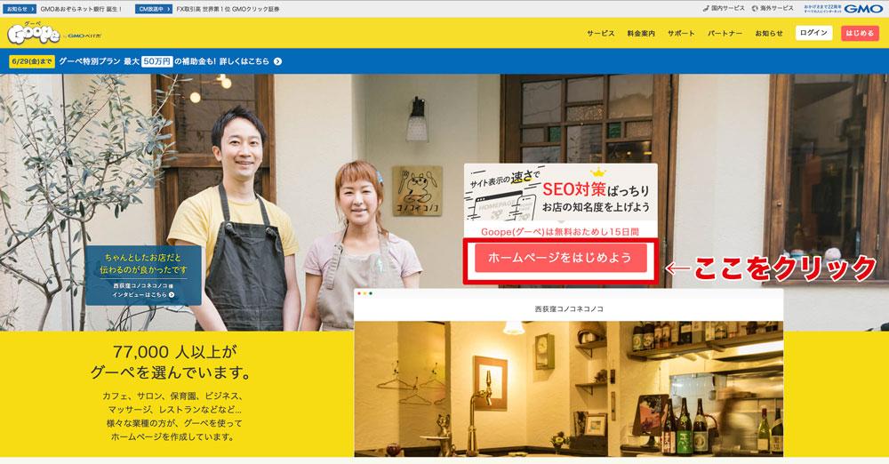 ホームページ作成サービス「グーペ」公式サイト