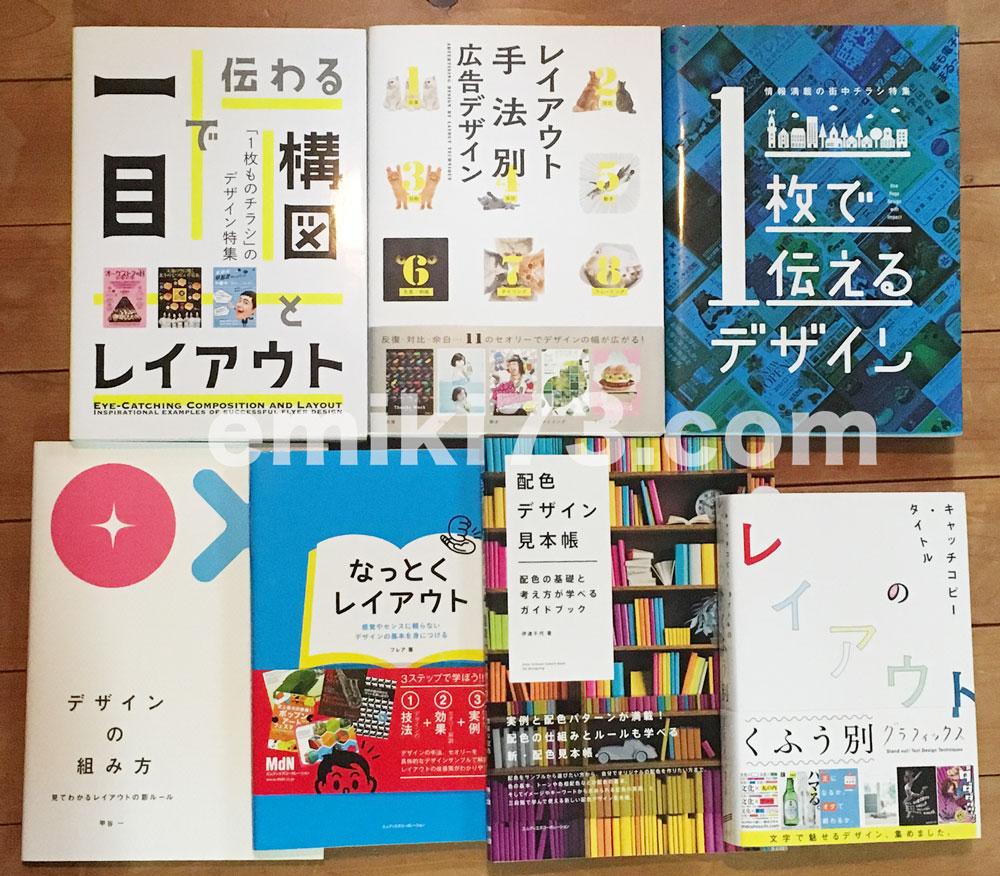 グラフィックデザインを勉強するためのおすすめ本7選
