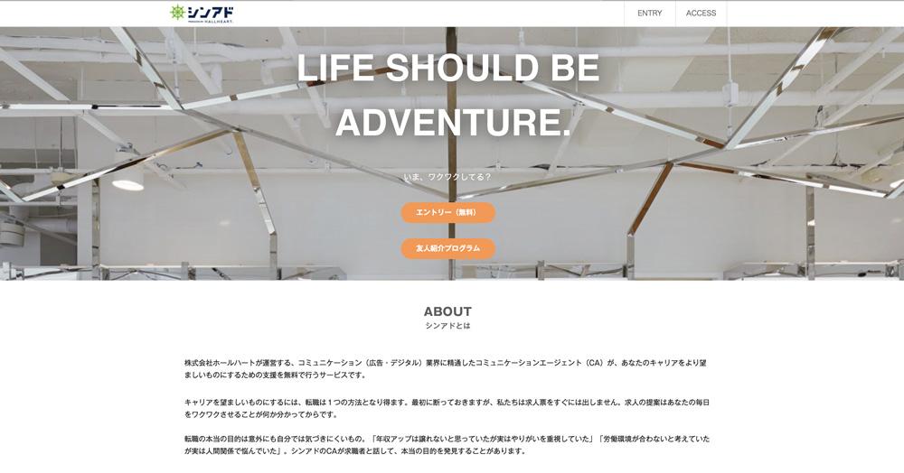 シンアド公式サイト