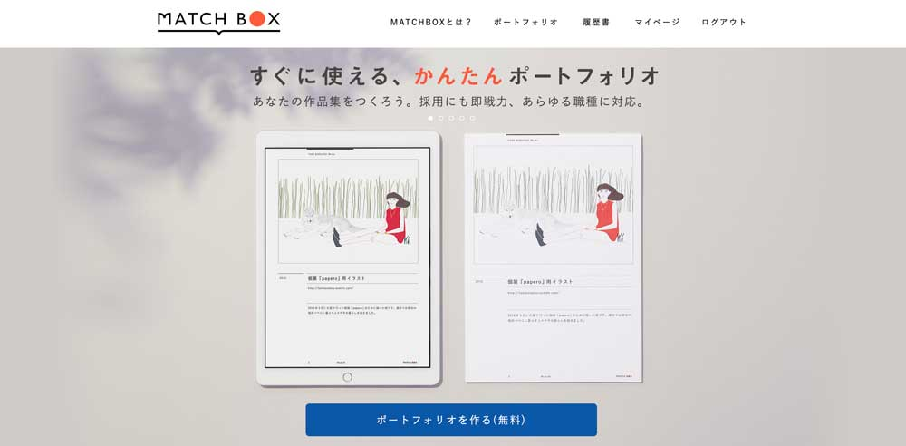 MATCHBOX公式サイト