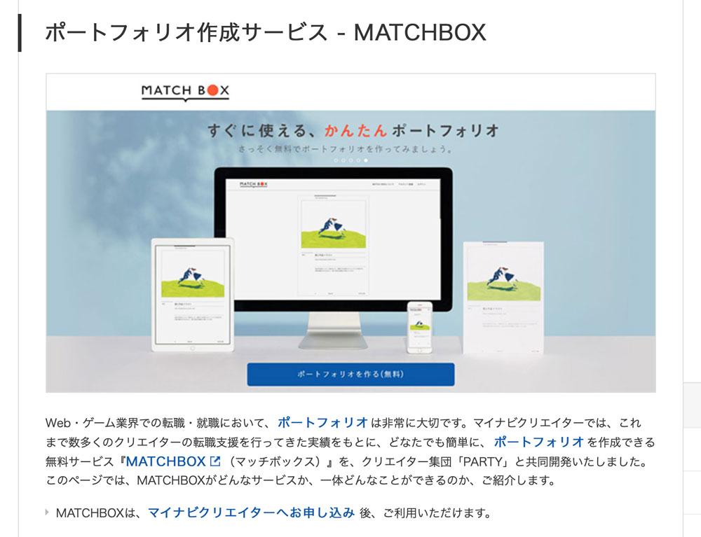 マイナビクリエイターMATCHBOX公式サイト