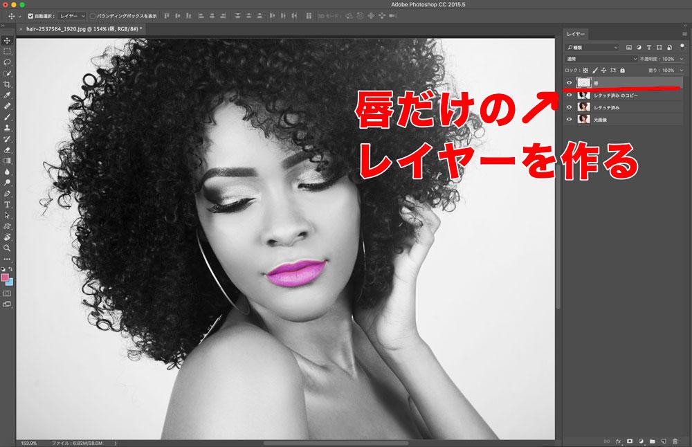 モノトーンと色相を使ったPhotoshop技法(唇抽出)