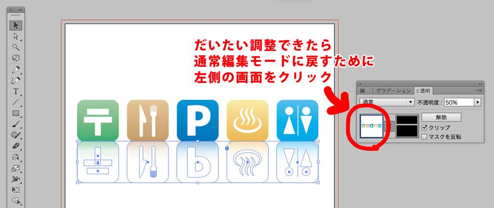 超簡単!Illustratorでロゴやアイコンに映り込み(鏡面反射)を作る(不透明マスクの調整)