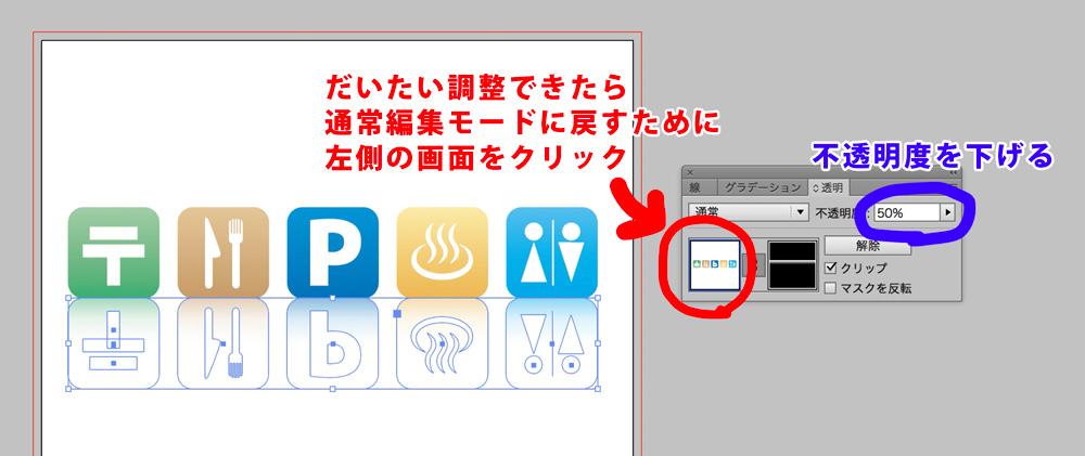 超簡単!Illustratorでロゴやアイコンに映り込み(鏡面反射)を作る(不透明マスクの透明度を調整)
