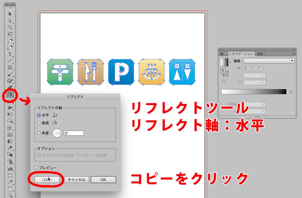 超簡単!Illustratorでロゴやアイコンに映り込み(鏡面反射)を作る(リフレクトツール)