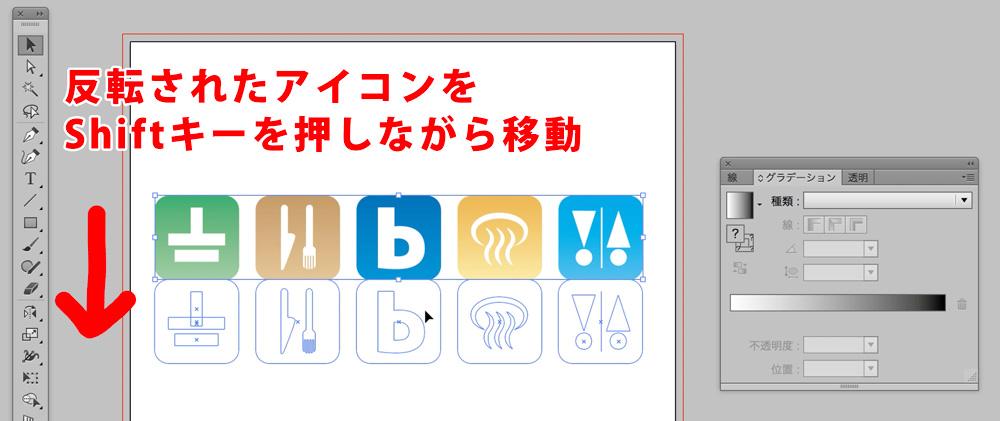 超簡単!Illustratorでロゴやアイコンに映り込み(鏡面反射)を作る(反転&移動)