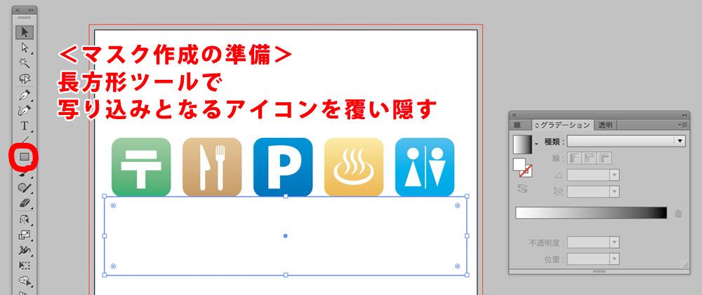 超簡単!Illustratorでロゴやアイコンに映り込み(鏡面反射)を作る(不透明マスクをかける)