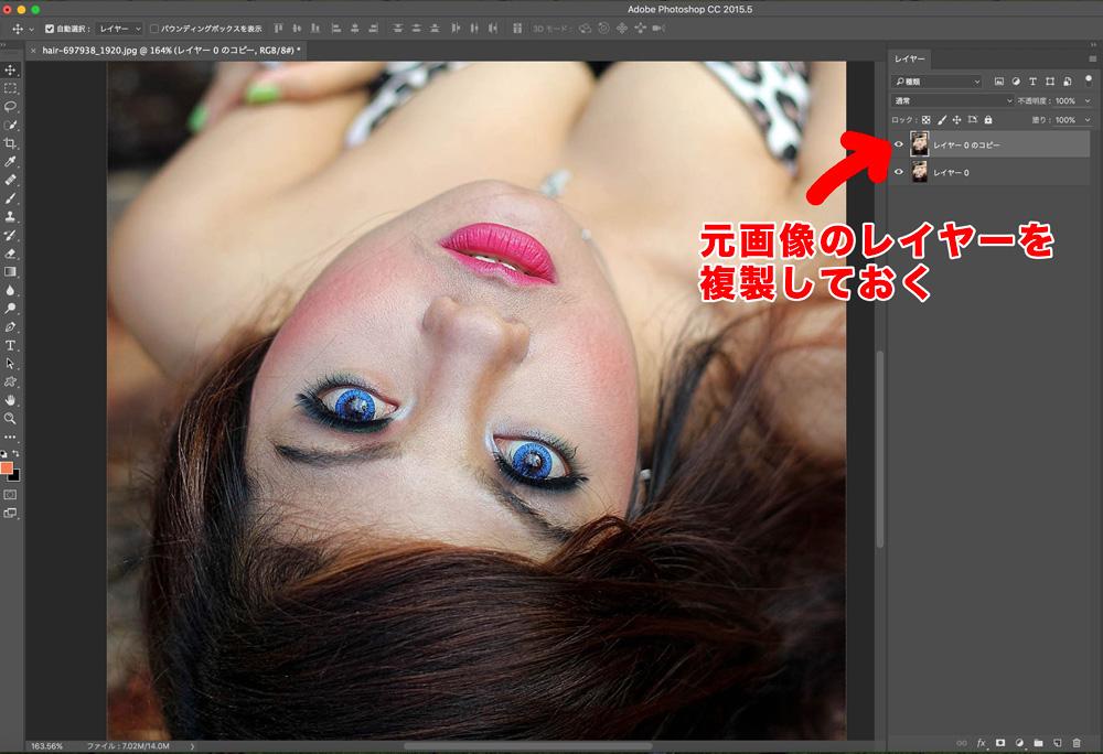 Photoshopoで詐欺メイクばりに肌質をキレイにする手順1