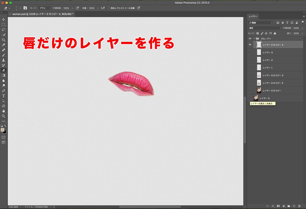 Photoshopoで詐欺メイクばりに肌質をキレイにする(唇だけのレイヤーを作る)
