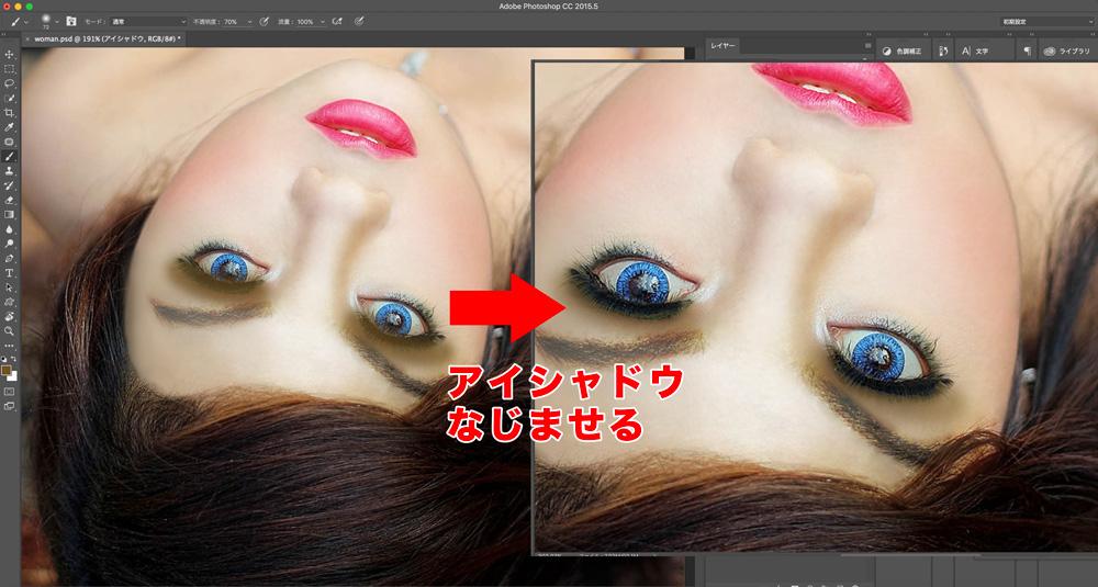 Photoshopoで詐欺メイクばりに肌質をキレイにする(アイシャドウを入れる)