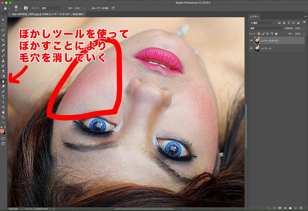 Photoshopoで詐欺メイクばりに肌質をキレイにする(ぼかしツールで毛穴を消す)