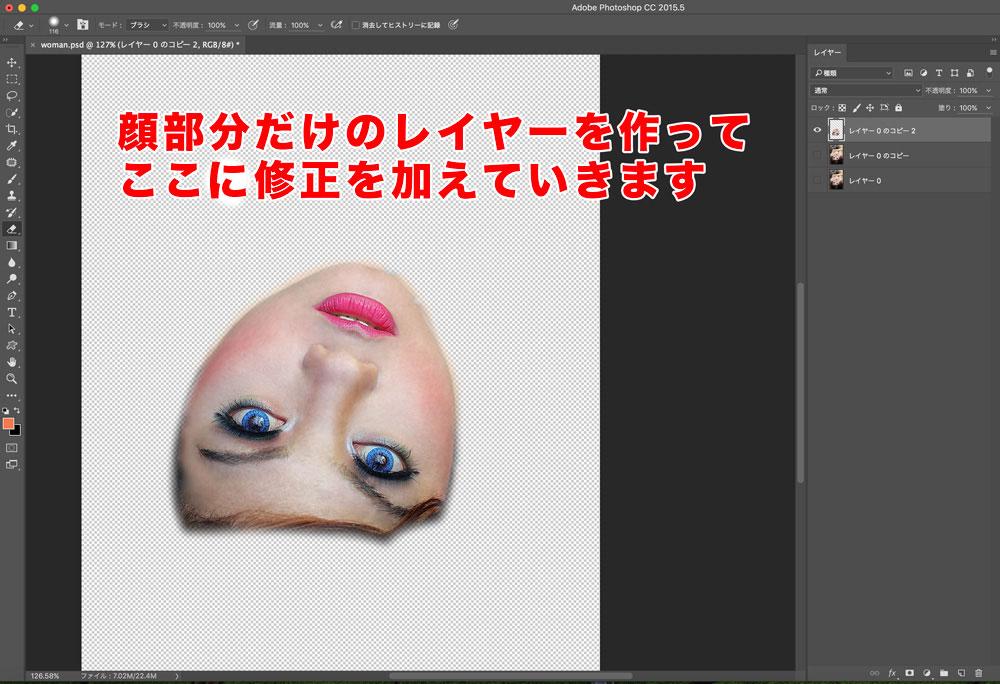 Photoshopoで詐欺メイクばりに肌質をキレイにする(顔のレイヤーを作る)