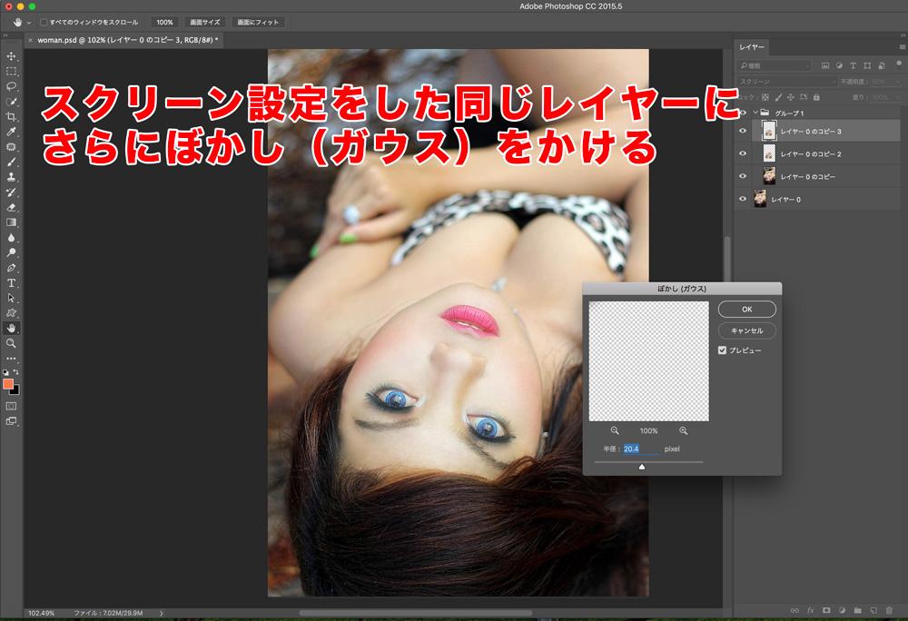 Photoshopoで詐欺メイクばりに肌質をキレイにする(毛穴レス美肌にする)