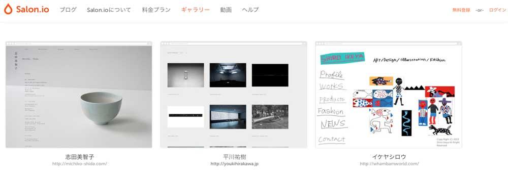 Salon.io公式サイト