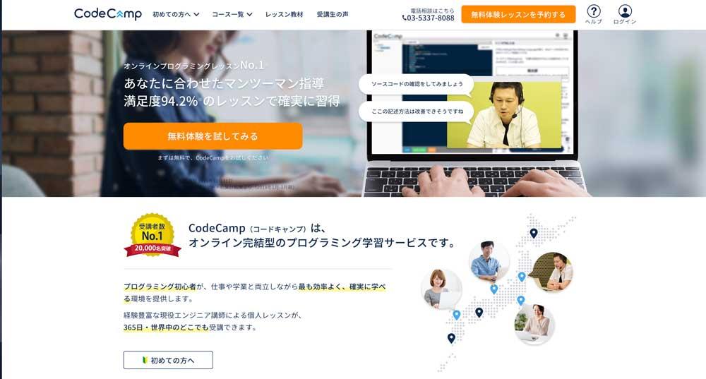 Code Camp公式サイト