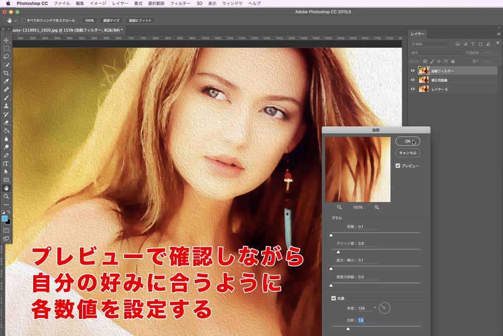 Photoshopを使った【超簡単】リアルタッチ絵画加工(油絵風加工)