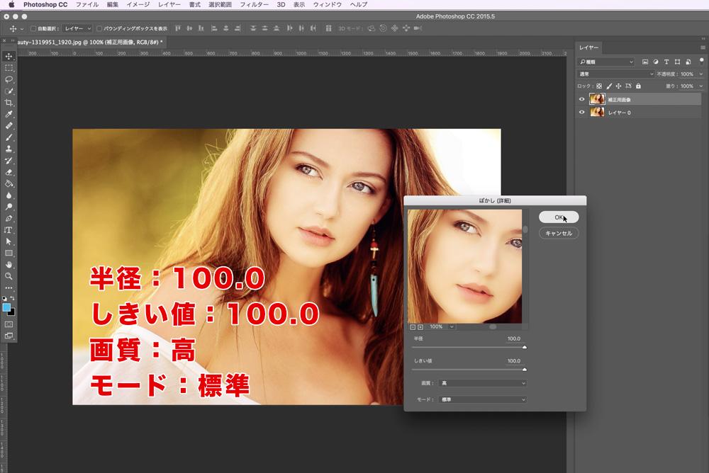Photoshopを使った【超簡単】リアルタッチ絵画加工(ぼかし)