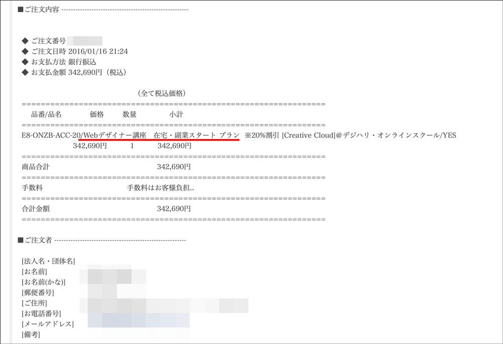 デジハリ・オンラインスクール「Webデザイナー講座在宅・副業プラン」申し込み完了メール