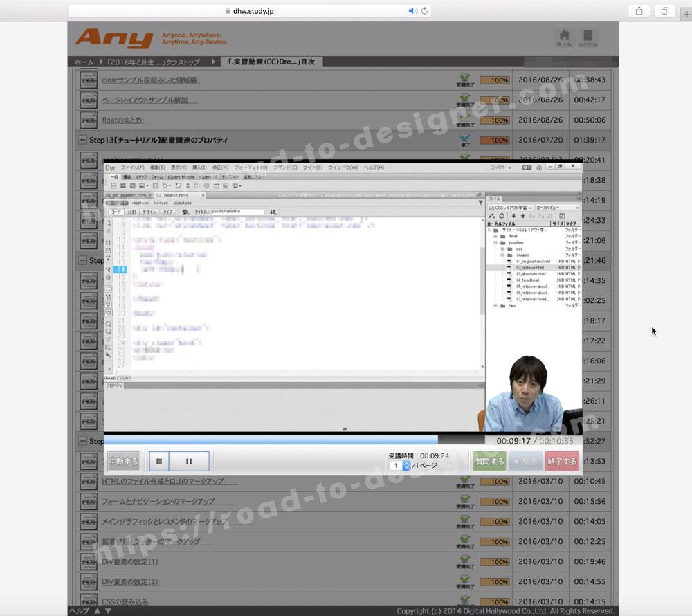 デジハリ・オンラインスクール管理画面