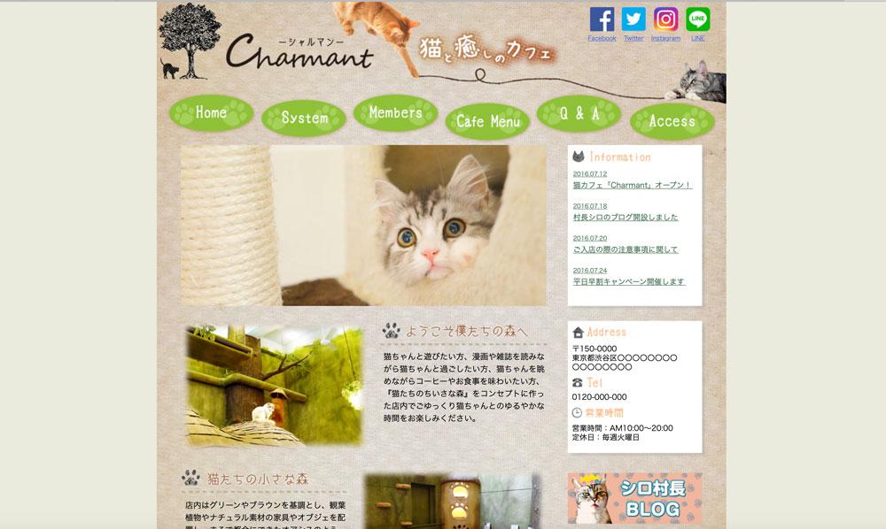 デジハリ・オンラインスクールの修了課題で実際に私が作った猫カフェのWebサイト