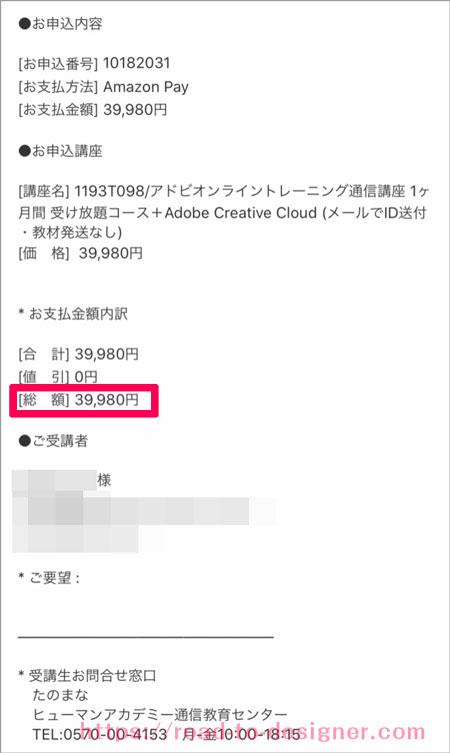 たのまな アドビソフトウェア通信、39,980円