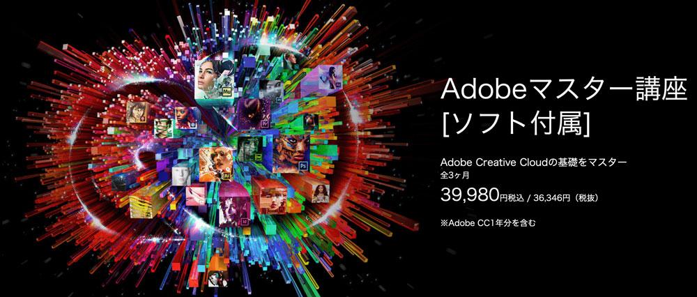 デジハリ・オンラインスクール「Adobeマスター講座」公式サイト