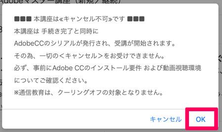 デジハリ・オンラインスクール「Adobeマスター講座」(申し込み方法)