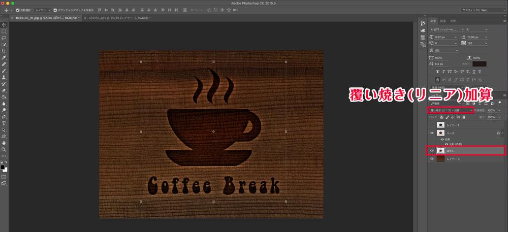 Photoshopで木に焼き印を押したような加工を施す方法