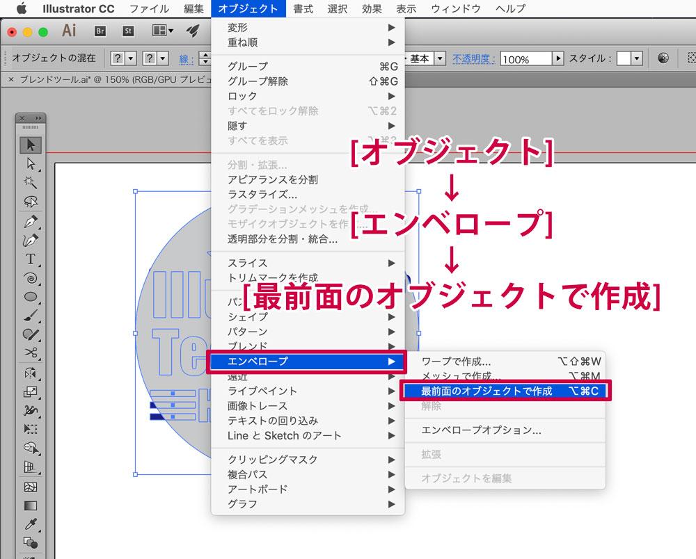 Illustratorのエンベロープでオブジェクトをゆがませてロゴを作る