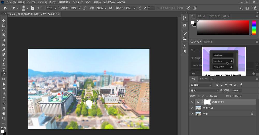 Photoshopで風景画像をジオラマ・ミニチュア風に加工する