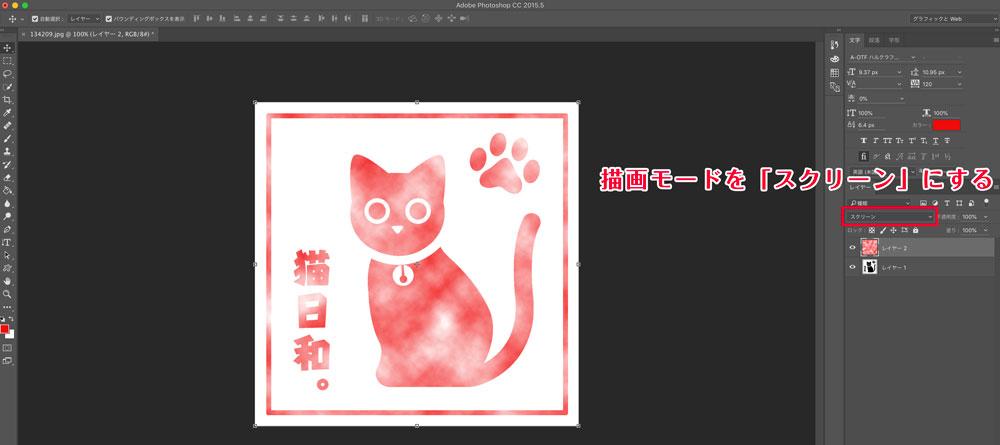 Photoshopでアイコンに判(ハンコ)風の加工を施す方法