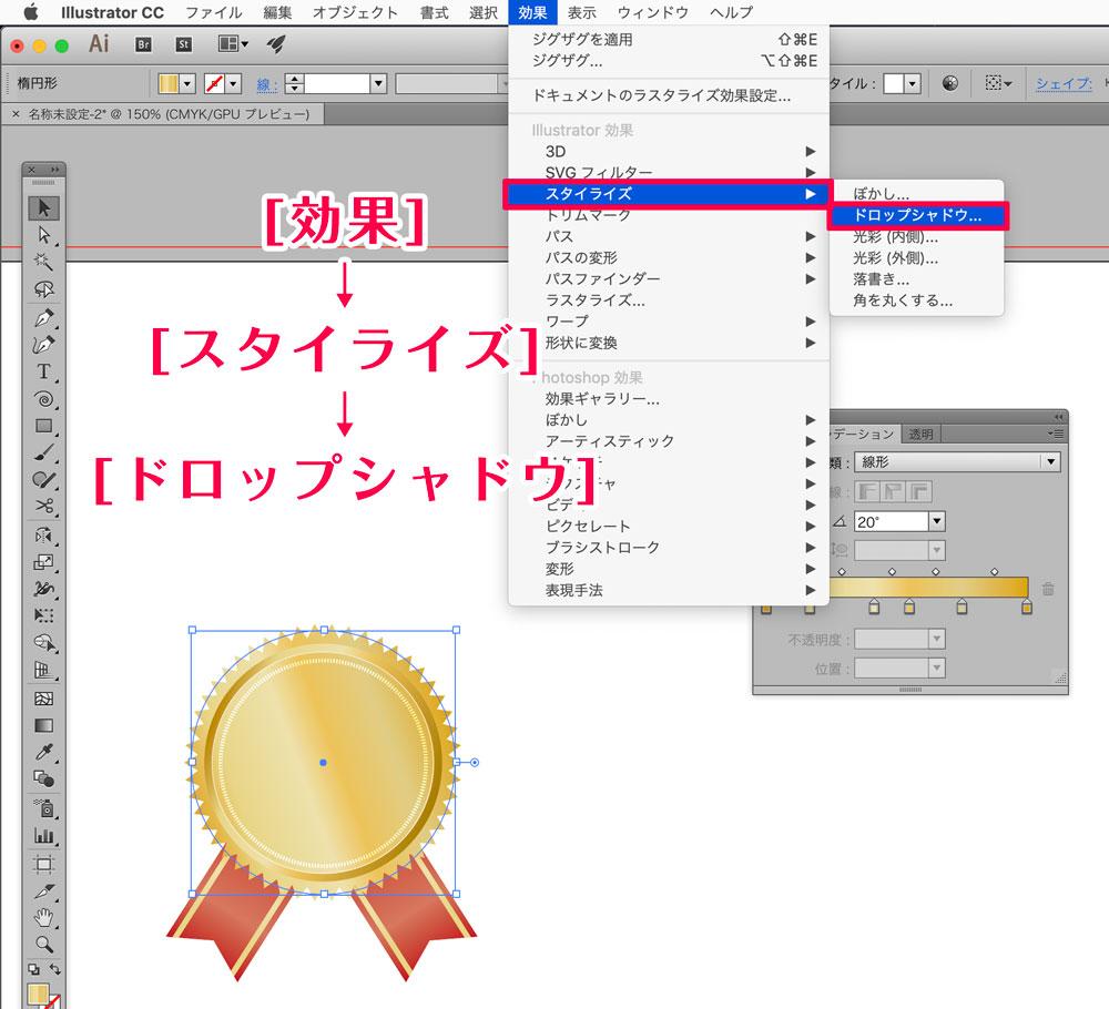 Illustratorで「メダル」を作る方法