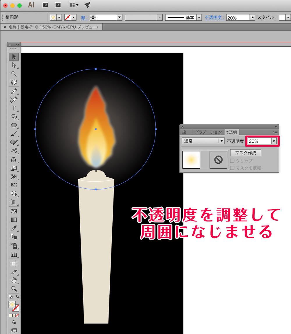 Illustratorでろうそくに灯る炎を作る
